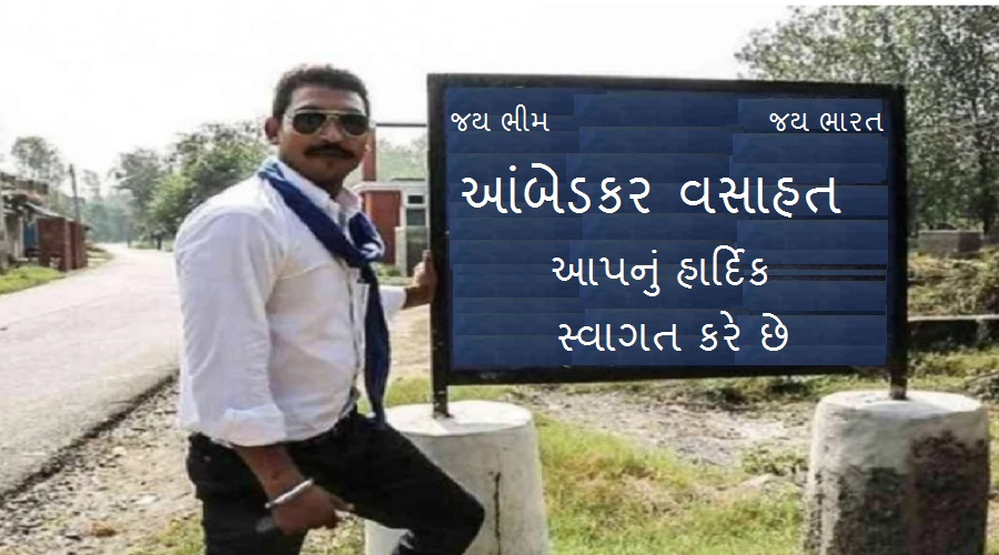 દલિત અત્યાચાર: ગુજરાત સરકારને ભીમ આર્મીના ચંદ્રશેખરે આપી આ ચેતવણી