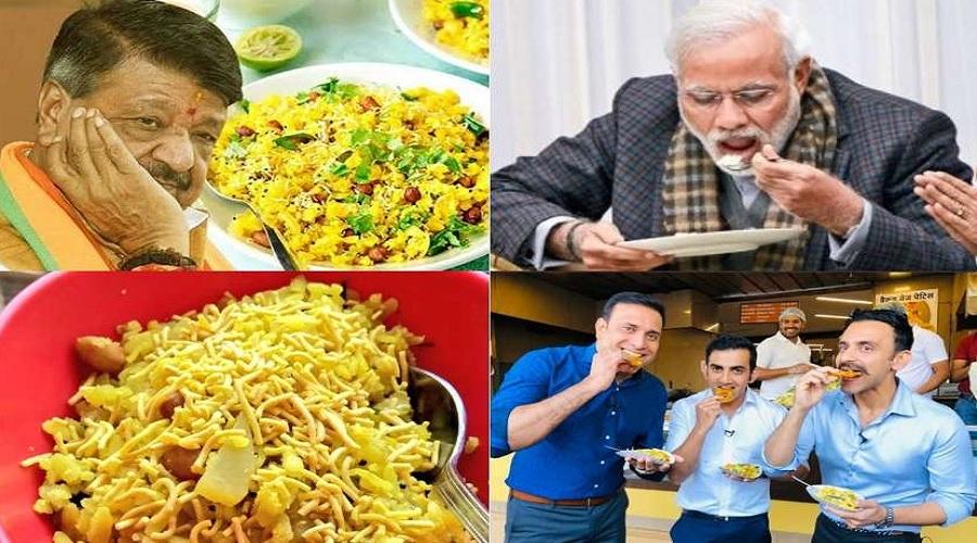 """ભાજપના નેતાનું """"પૌવા સાયન્સ"""" વાયરલ: """"પૌવા"""" ભારતીય છે કે બાંગ્લાદેશી? ટવિટર પર ભારે ચર્ચા"""
