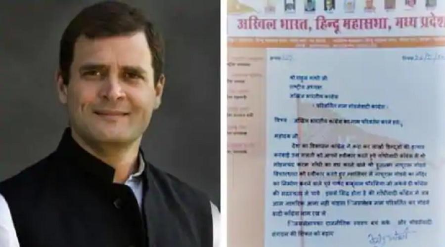 """બાબુલાલ પર બબાલ,રાહુલને હિન્દુ મહાસભાએ લખ્યો પત્ર, કહ્યું, """"પાર્ટીનું નામ ગોડસેવાદી કોંગ્રેસ રાખો"""""""