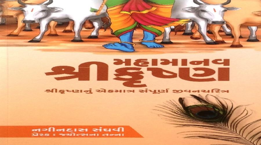 મુંબઈ હાઈકોર્ટે નગીનદાસ સંઘવીના પુસ્તક 'મહામાનવ શ્રી કૃષ્ણ' પર પ્રતિબંધ મૂક્યો