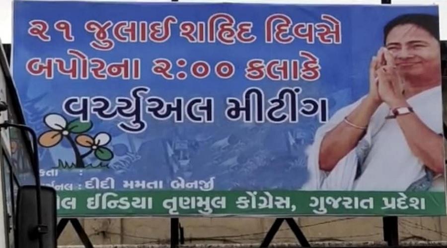 """હવે ગુજરાતમાં """"ખેલા હોબે"""", અમદાવાદમાં લાગ્યા મમતા બેનર્જીના પોસ્ટર"""
